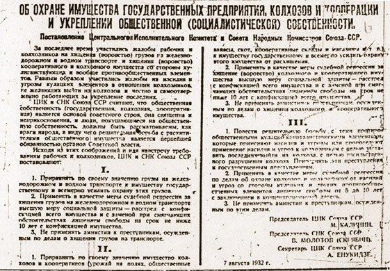 """Opublikowany wgazecie dekret z7 sierpnia 1932 r. przewidujący karę śmierci zakradzież mienia państwowego ispółdzielczego, nazywany """"prawem pięciu kłosów"""""""