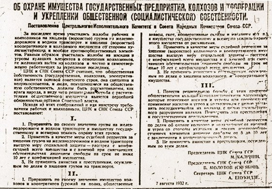 """Opublikowany w gazecie dekret z 7 sierpnia 1932 r. przewidujący karę śmierci za kradzież mienia państwowego i spółdzielczego, nazywany """"prawem pięciu kłosów"""""""