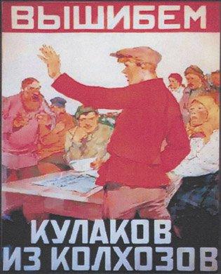"""Sowiecki plakat propagandowy """"Wyrzucimy kułaków zkołchozów"""""""