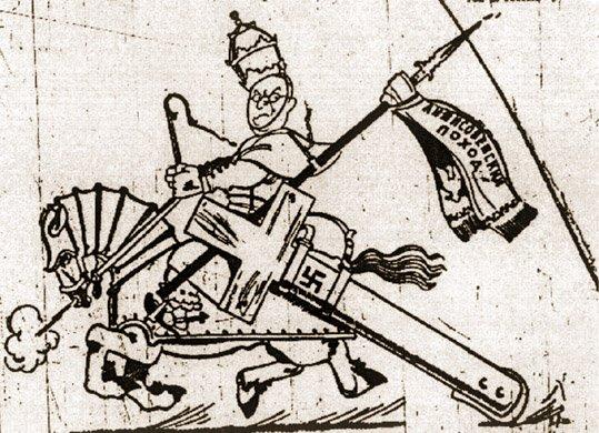 Sowiecka karykatura wyśmiewająca papieża-Niemca Piusa XI (z mieczem ozdobionym swastyką),  który wystąpił wobronie religii prześladowanej wZSRS