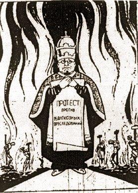 Sowiecka karykatura wyśmiewająca papieża Piusa XI, który wystąpił w obronie religii prześladowanej w ZSRS,  nie zauważając płonących stosów Inkwizycji