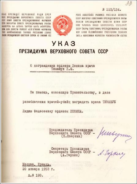 """Sowiecki ukaz z20 stycznia 1953, nadający Lidii Timaszuk Order Lenina, za""""zdemaskowanie lekarzy-morderców"""""""