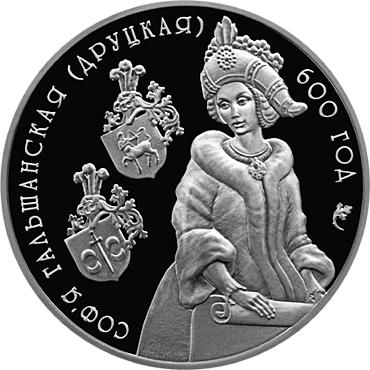 Moneta kolekcjonerska Narodowego Banku Republiki Białorusi według projektu Swietłany Zaskiewicz, przedstawiająca Zofię Holszańską (